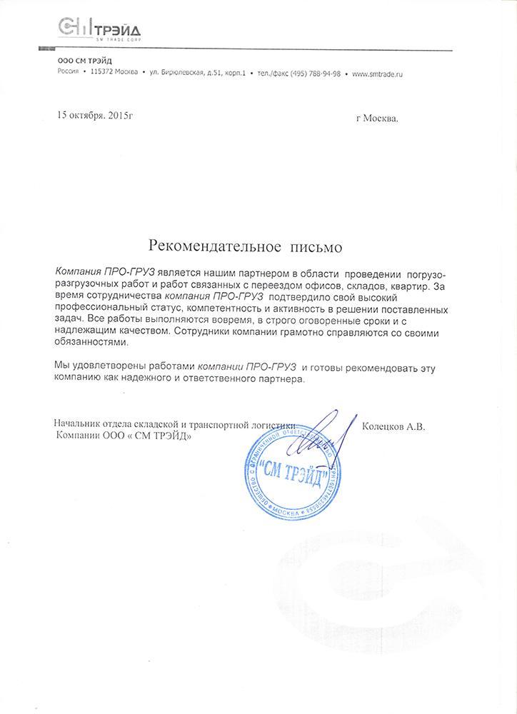 Рекомендательное письмо ООО СМ ТРЕЙД